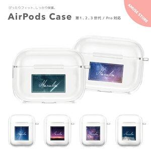 名入れ プレゼント AirPods Pro ケース カバー エアーポッズ プロ ケース アクセサリー シンプル 透明 保護 ソフト カバー 第1世代 第2世代 AirPods2 対応 Apple アップル ワイヤレス イヤホン 可愛い