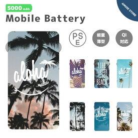 モバイルバッテリー 4000mAh PSE認証 防災 対策 大容量 薄型 軽量 iPhone XR XS Xperia Galaxy AQUOS HUAWEI iPad iQOS glo 対応 ハワイアン デザイン ALOHA Hawaii アロハ 夏 SUMMER かわいい