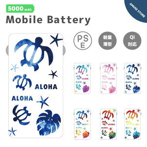 モバイルバッテリー4000mAhPSE認証防災対策大容量薄型軽量iPhoneXRXSXperiaGalaxyAQUOSHUAWEIiPadiQOSglo対応ハワイアンデザインHonuホヌウミガメALOHAハワイタイダイタイダイ染めタイダイ柄
