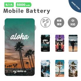 名入れ プレゼント モバイルバッテリー 4000mAh PSE認証 防災 対策 大容量 薄型 軽量 iPhone XR XS Xperia Galaxy AQUOS HUAWEI iPad iQOS glo 対応 ALOHA デザイン アロハ ビーチ ハワイアン ハワイ HAWAII BEACH 文字入れ