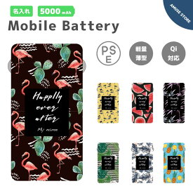 名入れ プレゼント モバイルバッテリー 4000mAh PSE認証 防災 対策 大容量 薄型 軽量 iPhone XR XS Xperia Galaxy AQUOS HUAWEI iPad iQOS glo 対応 ALOHA デザイン フラミンゴ パイナップル ボタニカル アロハ ハワイアン ハワイ 文字入れ