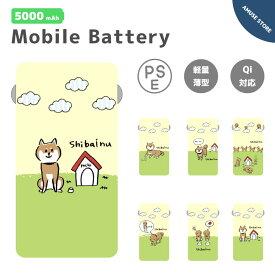 モバイルバッテリー 4000mAh 防災 対策 大容量 薄型 軽量 iPhone XR XS Xperia Galaxy AQUOS HUAWEI iPad iQOS glo 対応 柴犬 犬 ワンちゃん シバ 愛犬 イラスト かわいい ペット