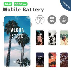 名入れ プレゼント モバイルバッテリー 4000mAh PSE認証 防災 対策 大容量 薄型 軽量 iPhone XR XS Xperia Galaxy AQUOS HUAWEI iPad iQOS glo 対応 ALOHA STATE デザイン アロハ ビーチ ハワイアン ハワイ HAWAII BEACH 文字入れ