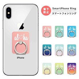 スマホリング フィンガーリング スマートフォンリング スマホ リング バンカーリング おしゃれ 軽量 ALOHA アロハ デザイン ニコちゃん SMILE スマイル iPhone XR XS iPhone8 Xperia XZ3 XZ2 Galaxy S9 S8 feel2 AQUOS sense2 R2 HUAWEI P20 lite