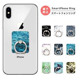 スマホリング フィンガーリング スマートフォンリング スマホ リング バンカーリング おしゃれ 軽量 マーブルストーン デザイン マーブル 天然石風 石 天然石 大理石 iPhone XR XS iPhone8 Xperia XZ3 XZ2 Galaxy S9 S8 feel2 AQUOS sense2 R2 HUAWEI P20 lite
