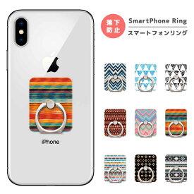 スマホリング フィンガーリング スマートフォンリング スマホ リング バンカーリング おしゃれ 軽量 ネイティブ 柄 デザイン ボヘミアン エスニック アメリカン iPhone XR XS iPhone8 Xperia XZ3 XZ2 Galaxy S9 S8 feel2 AQUOS sense2 R2 HUAWEI P20 lite