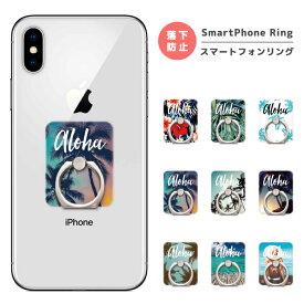 スマホリング フィンガーリング スマートフォンリング スマホ リング バンカーリング おしゃれ 軽量 ALOHA アロハ デザイン ハイビスカス 夏 iPhone XR XS iPhone8 Xperia XZ3 XZ2 Galaxy S9 S8 feel2 AQUOS sense2 R2 HUAWEI P20 lite