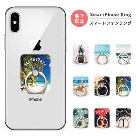 スマホリング フィンガーリング スマートフォンリング スマホ リング バンカーリング おしゃれ 軽量 SUMMMER ALOHASTATE TO SEA 夏 パイナップル iPhone XR XS iPhone8 Xperia XZ3 XZ2 Galaxy S9 S8 feel2 AQUOS sense2 R2 HUAWEI P20 lite