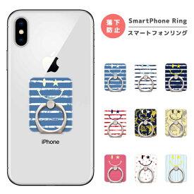スマホリング フィンガーリング スマートフォンリング スマホ リング バンカーリング おしゃれ 軽量 SMILE スマイル デザイン ボーダー 星 ハート ニコちゃん iPhone XR XS iPhone8 Xperia XZ3 XZ2 Galaxy S9 S8 feel2 AQUOS sense2 R2 HUAWEI P20 lite