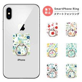 スマホリング フィンガーリング スマートフォンリング スマホ リング バンカーリング おしゃれ 軽量 花柄 花 フラワー Flower ボタニカル かわいい iPhone XR XS iPhone8 Xperia XZ3 XZ2 Galaxy S9 S8 feel2 AQUOS sense2 R2 HUAWEI P20 lite