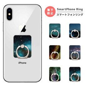 スマホリング フィンガーリング スマートフォンリング スマホ リング バンカーリング おしゃれ 軽量 宇宙 デザイン 銀河 星 Star Space スペース 夜景 景色 天体観測 iPhone XR XS iPhone8 Xperia XZ3 XZ2 Galaxy S9 S8 feel2 AQUOS sense2 R2 HUAWEI P20 lite