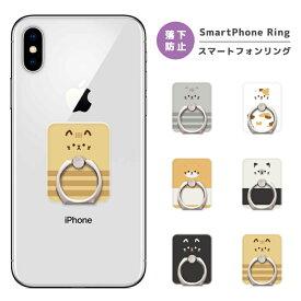スマホリング フィンガーリング スマートフォンリング スマホ リング バンカーリング おしゃれ 軽量 猫 ネコちゃん 顔 フェイス Cat ペット かわいい iPhone XR XS iPhone8 Xperia XZ3 XZ2 Galaxy S9 S8 feel2 AQUOS sense2 R2 HUAWEI P20 lite