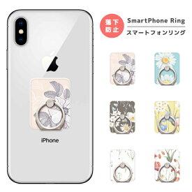 スマホリング フィンガーリング スマートフォンリング スマホ リング バンカーリング おしゃれ 軽量 おしゃれ 海外 トレンド 花柄 フラワー Flower 花 iPhone XR XS iPhone8 Xperia XZ3 XZ2 Galaxy S9 S8 feel2 AQUOS sense2 R2 HUAWEI P20 lite