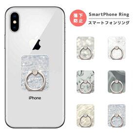 スマホリング フィンガーリング スマートフォンリング スマホ リング バンカーリング おしゃれ 海外 トレンド グレージュ ベージュ アート iPhone XR XS iPhone8 Xperia XZ3 XZ2 Galaxy S9 S8 feel2 AQUOS sense2 R2 HUAWEI P20 lite