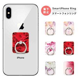 スマホリング フィンガーリング スマートフォンリング スマホ リング バンカーリング 花柄 花 フラワー Flower 薔薇 ROSE 男性 女性 iPhone XR XS iPhone8 Xperia XZ3 XZ2 Galaxy S9 S8 feel2 AQUOS sense2 R2 HUAWEI P20 lite