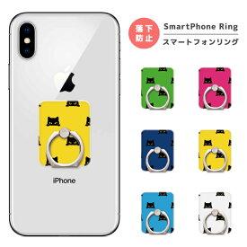 スマホリング フィンガーリング スマートフォンリング スマホ リング バンカーリング 猫 cat 総柄 足跡GOOD 赤 RED 黄色ピンク 女の子 女子 かわいい カラフル iPhone XR XS iPhone8 Xperia XZ3 XZ2 Galaxy S9 S8 feel2 AQUOS sense2 R2 HUAWEI P20 lite