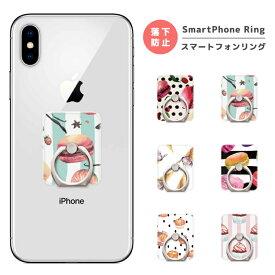 スマホリング フィンガーリング スマートフォンリング スマホ リング バンカーリング LIKE IS SWEET カップケーキ ケーキ スイーツ かわいい デザイン カラー iPhone XR XS iPhone8 Xperia XZ3 XZ2 Galaxy S9 S8 feel2 AQUOS sense2 R2 HUAWEI P20 lite