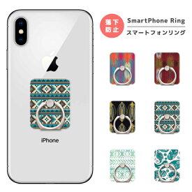 スマホリング フィンガーリング スマートフォンリング スマホ リング バンカーリング ネイティブ デザイン ネイティブ柄 ボヘミアン オルテガ エスニック ハワイアン iPhone XR XS iPhone8 Xperia XZ3 XZ2 Galaxy S9 S8 feel2 AQUOS sense2 R2 HUAWEI P20 lite