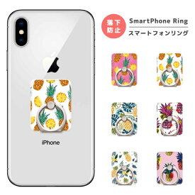 スマホリング フィンガーリング スマートフォンリング スマホ リング バンカーリング パイナップル 総柄 ストライプ 果物 フルーツ iPhone XR XS iPhone8 Xperia XZ3 XZ2 Galaxy S9 S8 feel2 AQUOS sense2 R2 HUAWEI P20 lite