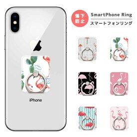 スマホリング フィンガーリング スマートフォンリング スマホ リング バンカーリング フラミンゴ Flamingo ストライプ かわいい iPhone XR XS iPhone8 Xperia XZ3 XZ2 Galaxy S9 S8 feel2 AQUOS sense2 R2 HUAWEI P20 lite
