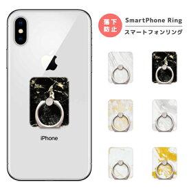スマホリング フィンガーリング スマートフォンリング スマホ リング バンカーリング マーブルストーン デザイン マーブル 流行 海外 トレンド 天然石風 大理石 iPhone XR XS iPhone8 Xperia XZ3 XZ2 Galaxy S9 S8 feel2 AQUOS sense2 R2 HUAWEI P20 lite