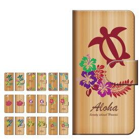 スマホケース 全機種対応 手帳型 iPhone11 iPhone8 XR ケース Xperia 5 8 Galaxy S10 S9 AQUOS sense3 sense2 HUAWEI P30 lite カバー おしゃれ ウッド ハワイアン ハワイ アロハ ALOHA ハイビスカス カラフル Hawaii 木目 トレンド かわいい 女子