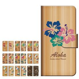 スマホケース 全機種対応 手帳型 iPhone XR XS iPhone8 ケース Xperia 1 XZ3 Galaxy S10 S9 Feel2 AQUOS sense2 R3 HUAWEI P20 lite カバー おしゃれ ウッド ハワイアン ハワイ アロハ ALOHA ハイビスカス カラフル Hawaii 木目 流行 トレンド かわいい 女子