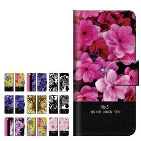 iPhone XR XS XS Max ケース iPhone8 ケース スマホケース 手帳型 全機種対応 おしゃれ 花柄 カラフル フラワー 花模様 アート プリント柄 アニマル 動物 流行 トレンド かわいい デザイン 女子 レディース メンズ 定番