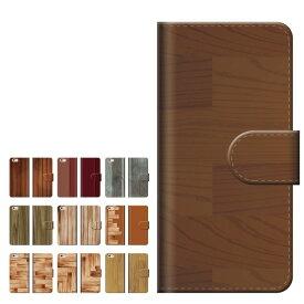 スマホケース 全機種対応 手帳型 iPhone XR XS iPhone8 ケース Xperia 1 XZ3 Galaxy S10 S9 Feel2 AQUOS sense2 R3 HUAWEI P20 lite カバー おしゃれ ウッド Wood 木 シンプル アート ペイント 模様 自然 NaTural 木目 Leaf 流行 トレンド かわいい 女子