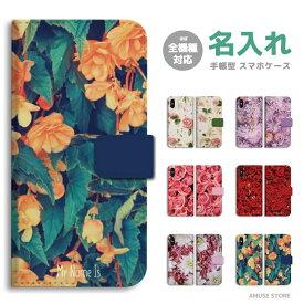 名入れ プレゼント スマホケース 全機種対応 手帳型 iPhone XR XS iPhone8 ケース Xperia 1 XZ3 Galaxy S10 S9 Feel2 AQUOS sense2 R3 HUAWEI P30 P20 lite カバー おしゃれ 花柄 デザイン 花 Flower Rose 薔薇 女性 男性