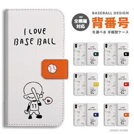 背番号を選べる スマホケース 全機種対応 手帳型 iPhone XR XS iPhone8 ケース Xperia XZ3 XZ2 Galaxy S10 S9 Feel2 AQUOS sense2 R2 HUAWEI P30 P20 lite カバー おしゃれ 野球 Baseball スポーツ ユニフォーム チーム 名入れ プレゼント