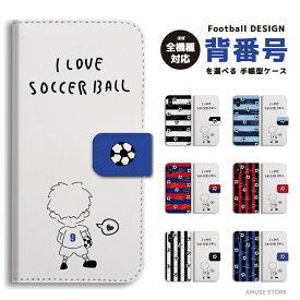 背番号を選べる スマホケース 全機種対応 手帳型 iPhone11 ケース iPhone11 Pro XR XS iPhone8 ケース Xperia 5 8 Galaxy S10 S9 Feel2 AQUOS sense3 sense2 R3 HUAWEI P30 P20 lite カバー おしゃれ サッカー Football スポーツ ユニフォーム 名入れ プレゼント