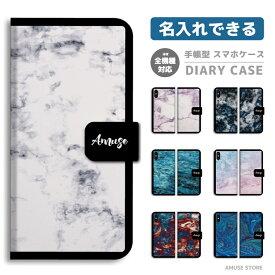 名入れ プレゼント スマホケース 全機種対応 手帳型 iPhone XR XS iPhone8 ケース Xperia 1 XZ3 Galaxy S10 S9 Feel2 AQUOS sense2 R3 HUAWEI P30 P20 lite カバー おしゃれ 天然石風 デザイン マーブル 大理石 文字入れ