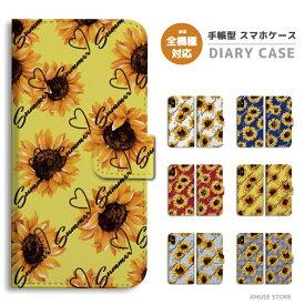 スマホケース 全機種対応 手帳型 iPhone11 iPhone 11 Pro Max XR XS iPhone8 ケース Xperia 1 XZ3 Galaxy S10 S9 Feel2 AQUOS sense2 R3 HUAWEI P30 P20 lite カバー おしゃれ Summer Sunflower ひまわり 花
