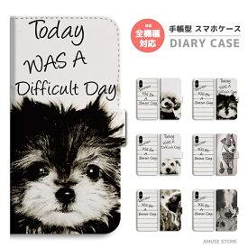 スマホケース 全機種対応 手帳型 iPhone11 ケース iPhone11 Pro XR XS iPhone8 ケース Xperia 5 8 Galaxy S10 S9 Feel2 AQUOS sense3 sense2 R3 HUAWEI P30 P20 lite カバー おしゃれ 犬 ワンちゃん DOG モノクロ