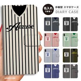 名入れ プレゼント スマホケース 全機種対応 手帳型 iPhone XR XS iPhone8 ケース Xperia 1 XZ3 Galaxy S10 S9 Feel2 AQUOS sense2 R3 HUAWEI P30 P20 lite カバー おしゃれ 野球 ユニフォーム ベースボール Baseball 文字入れ