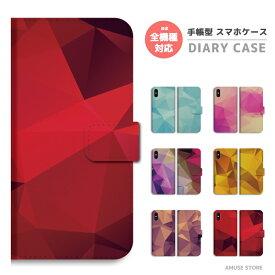 スマホケース 全機種対応 手帳型 iPhone XR XS iPhone8 ケース Xperia XZ3 XZ2 Galaxy S10 S9 Feel2 AQUOS sense2 R3 HUAWEI P30 P20 lite カバー おしゃれ ポリゴン風 カード入れ付き ポリゴン 不思議 カラフル