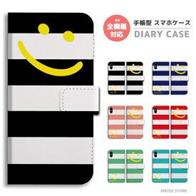 スマホケース 全機種対応 手帳型 iPhone XR XS iPhone8 ケース Xperia XZ3 XZ2 Galaxy S10 S9 Feel2 AQUOS sense2 R3 HUAWEI P30 P20 lite カバー おしゃれ SMILE スマイル ボーダー デザイン ニコちゃん かわいい