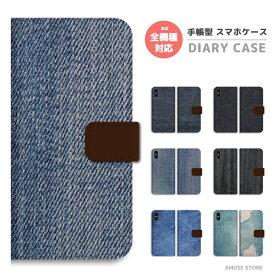 スマホケース 全機種対応 手帳型 iPhone XR XS iPhone8 ケース Xperia XZ3 XZ2 Galaxy S10 S9 Feel2 AQUOS sense2 R3 HUAWEI P30 P20 lite カバー おしゃれ デニム風 デザイン デニム Denim ブルー ライトブルー インディゴブルー