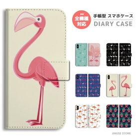 スマホケース 全機種対応 手帳型 iPhone XR XS iPhone8 ケース Xperia XZ3 XZ2 Galaxy S10 S9 Feel2 AQUOS sense2 R3 HUAWEI P30 P20 lite カバー おしゃれ フラミンゴ flamingo デザイン 鳥 Bird バード かわいい 動物 アニマル 人気