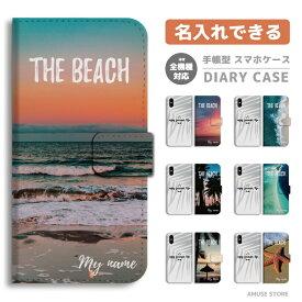 名入れ プレゼント スマホケース 手帳型 全機種対応 おしゃれ iPhone XR XS iPhone8 ケース Xperia 1 XZ3 Galaxy S10 S9 feel2 AQUOS sense2 R3 HUAWEI P20 lite カバー THE BEACH ビーチ ハワイアン ハワイ HAWAII ALOHA アロハ 文字入れ 女性 男性