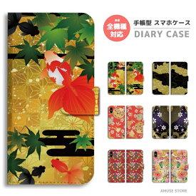 スマホケース 全機種対応 手帳型 iPhone XR XS iPhone8 ケース Xperia XZ3 XZ2 Galaxy S10 S9 Feel2 AQUOS sense2 R3 HUAWEI P30 P20 lite カバー おしゃれ 和柄 デザイン日本 JAPAN Japanese 金魚 花 花柄 掛け軸 着物 四季 色彩 シンプル