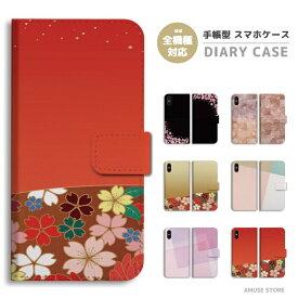 スマホケース 全機種対応 手帳型 iPhone11 ケース iPhone11 Pro XR XS iPhone8 ケース Xperia 5 8 Galaxy S10 S9 Feel2 AQUOS sense3 sense2 R3 HUAWEI P30 P20 lite カバー おしゃれ 和柄 デザイン Japanese 日本 和 アート