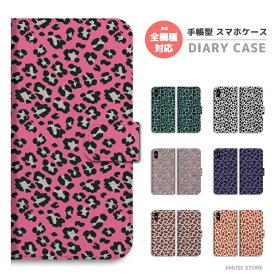 スマホケース 全機種対応 手帳型 iPhone XR XS iPhone8 ケース Xperia XZ3 XZ2 Galaxy S10 S9 Feel2 AQUOS sense2 R3 HUAWEI P30 P20 lite カバー おしゃれ カラフル ヒョウ柄 ヒョウ Leopard レオパード グリーン ピンク