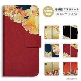 スマホケース 全機種対応 手帳型 iPhone XR XS iPhone8 ケース Xperia XZ3 XZ2 Galaxy S10 S9 Feel2 AQUOS sense2 R3 HUAWEI P30 P20 lite カバー おしゃれ 和柄 デザイン日本 JAPAN Japanese 金魚 花 花柄 もみじ 紅葉 掛け軸 シンプル