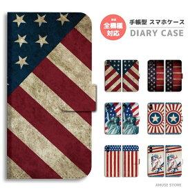 スマホケース 全機種対応 手帳型 iPhone XR XS iPhone8 ケース Xperia XZ3 XZ2 Galaxy S10 S9 Feel2 AQUOS sense2 R3 HUAWEI P30 P20 lite カバー おしゃれ アメリカ America デザイン 国旗 自由の女神 NEW YORK ニューヨーク