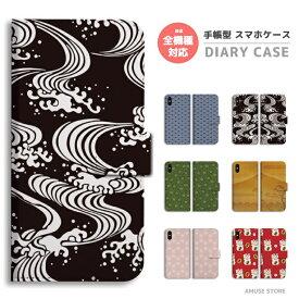 スマホケース 全機種対応 手帳型 iPhone XR XS iPhone8 ケース Xperia XZ3 XZ2 Galaxy S10 S9 Feel2 AQUOS sense2 R3 HUAWEI P30 P20 lite カバー おしゃれ 和柄 デザイン 日本 JAPAN Japanese 金魚 花 花柄 掛け軸