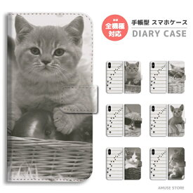 スマホケース 全機種対応 手帳型 iPhone11 ケース iPhone11 Pro XR XS iPhone8 ケース Xperia 5 8 Galaxy S10 S9 Feel2 AQUOS sense3 sense2 R3 HUAWEI P30 P20 lite カバー おしゃれ 猫 ネコ ねこ Cat キャット モノクロ Today Was A Difficult Day