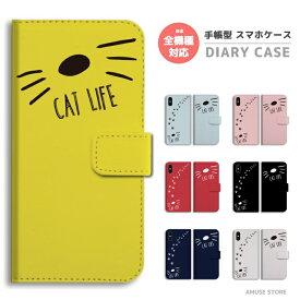 スマホケース 全機種対応 手帳型 iPhone XR XS iPhone8 ケース Xperia XZ3 XZ2 Galaxy S10 S9 Feel2 AQUOS sense2 R3 HUAWEI P30 P20 lite カバー おしゃれ CaT キャット 猫 ネコ ヒゲ ハナ シルエット ブラック ホワイト ピンク イエロー