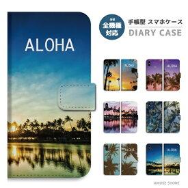 スマホケース 全機種対応 手帳型 iPhone11 iPhone 11 Pro Max XR XS iPhone8 ケース Xperia 1 XZ3 Galaxy S10 S9 Feel2 AQUOS sense2 R3 HUAWEI P30 P20 lite カバー おしゃれ ハワイアン デザイン ハワイ ALOHA アロハ ビーチ